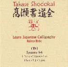 Learn Japanese Calligraphy with Master Japanese Calligrapher Eri Takase