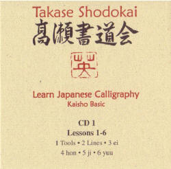 Learn Japanese Calligraphy Multimedia CDs