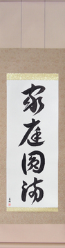 Japanese Calligraphy Art - Japanese Hanging Scroll - Household Harmony (kateienman) - Copyright © 2016 Takase Studios, LLC. All Rights Reserved.