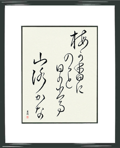Custom Japanese Calligraphy - Custom Framed Japanese Calligraphy - Copyright © 2017 Takase Studios, LLC. All Rights Reserved.