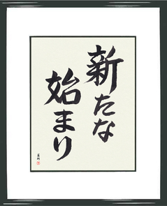 Japanese Calligraphy Art - Framed Japanese Calligraphy - A New Beginning - Copyright © 2016 Takase Studios, LLC. All Rights Reserved.