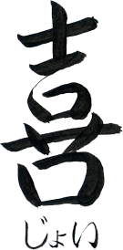 the-name-joy-in-hiragana-with-kanji-meaning-bj0038hhshm