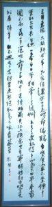 02_traditional_ranjin_eri_takase_calligraphy