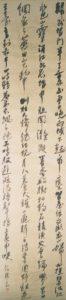 04_traditional_sonpun_eri_takase_calligraphy