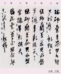06_traditional_published_eri_takase_calligraphy