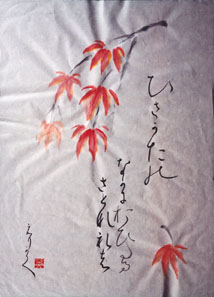 Japanese Calligraphy on Mixed Media by Master Japanese Calligrapher Eri Takase.