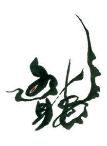 Eri_Takase_Japanese_Calligraphy_Dragon_Design_ryuu