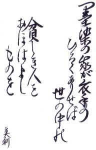 Eri_Takase_Japanese_Calligraphy_Oh_that_my_monks_robe_book_illustration