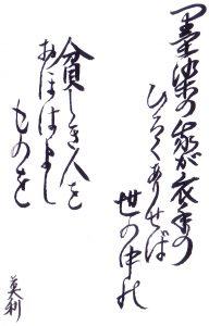 Eri_Takase_Japanese_Calligraphy_Oh_that_my_monks_robe_book_illustration