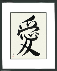 Japanese Calligraphy Services - Catalog of Japanese Calligraphy Art