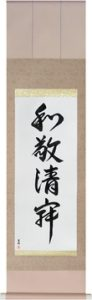 Fine Japanese Calligraphy by Eri Takase - Copyright © 2016 Takase Studios, LLC. All Rights Reserved.
