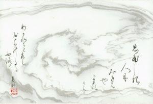 eri_takase_suminagashi