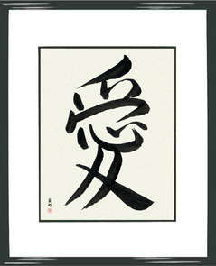 Japanese Calligraphy Art Framed - Love in Japanese by Master Japanese Calligrapher Eri Takase
