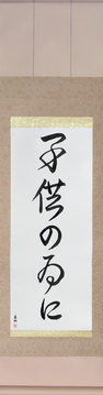 Japanese Calligraphy Scrolls - For the Sake of the Children (kodomo no tame ni) - Copyright © 2017 Takase Studios, LLC. All Rights Reserved.