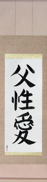 Japanese Calligraphy Scrolls - Father's Love (fuseiai) - Copyright © 2017 Takase Studios, LLC. All Rights Reserved.