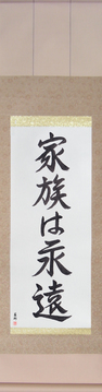 Japanese Calligraphy Scrolls - Family is Forever (kazoku wa eien) - Copyright © 2017 Takase Studios, LLC. All Rights Reserved.
