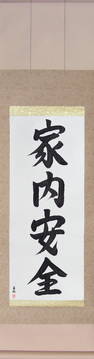 Japanese Calligraphy Scrolls - Peace and Prosperity in the Household (kanaianzen) - Copyright © 2017 Takase Studios, LLC. All Rights Reserved.