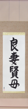 Japanese Calligraphy Scrolls - Good Wife Wise Mother (ryousaikenbo) - Copyright © 2017 Takase Studios, LLC. All Rights Reserved.