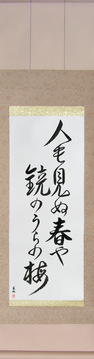 Japanese Calligraphy Scrolls - Basho - On the back of the mirror, A spring unseen, A flowering plum-tree (hito mo minu haru ya kagami no ura no ume) - Copyright © 2017 Takase Studios, LLC. All Rights Reserved.