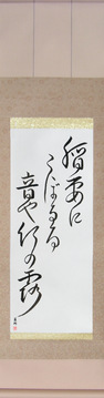 Japanese Calligraphy Scrolls - Buson - A flash of lightning, The sound of raindrops, Falling among the bamboo (inazuma ni koboruru ota ya take no tsuyu) - Copyright © 2017 Takase Studios, LLC. All Rights Reserved.