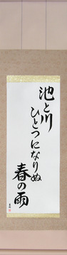 Japanese Calligraphy Scrolls - Buson - In the spring rain, The pond and the river, Have become one (ike to kawa hitotsu ni narinu haru no ame) - Copyright © 2017 Takase Studios, LLC. All Rights Reserved.