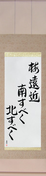 Japanese Calligraphy Scrolls - Buson - Plum blossoms everywhere, I should go south, I should go north (ume ochikochi minami subeku kita subeku) - Copyright © 2017 Takase Studios, LLC. All Rights Reserved.