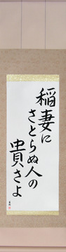 Japanese Calligraphy Scrolls - Basho - How admirable, to see lightning, and not think life is fleeting (inazuma ni satoranu hito no tattosa yo) - Copyright © 2017 Takase Studios, LLC. All Rights Reserved.