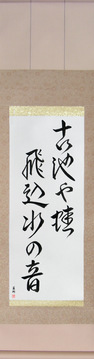 Japanese Calligraphy Scrolls - Basho - The old pond, a frog jumps in, the sound of water (furu ike ya kawazu tobikomu mizu no oto) - Copyright © 2017 Takase Studios, LLC. All Rights Reserved.