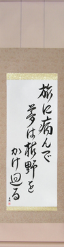 Japanese Calligraphy Scrolls - Basho - Taken ill on my travels, My dreams roam over the withered moors (tabi ni yande yume wa kareno wo kake meguru) - Copyright © 2017 Takase Studios, LLC. All Rights Reserved.