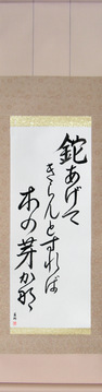 Japanese Calligraphy Scrolls - Shiki - Lifting up the hatchet, To cut it down, It was budding (nata agete kiran to sureba konome kana) - Copyright © 2017 Takase Studios, LLC. All Rights Reserved.