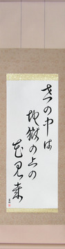 Japanese Calligraphy Scrolls - Issa - In this world of ours, We walk above hell, Gazing at flowers (yo no naka wa jigoku no ue no hanami kana) - Copyright © 2017 Takase Studios, LLC. All Rights Reserved.