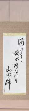 Japanese Calligraphy Scrolls - Issa - The bitter part, eaten by the mother, mountain persimmon (shibui toko haha ga kui keri yama no kaki) - Copyright © 2017 Takase Studios, LLC. All Rights Reserved.