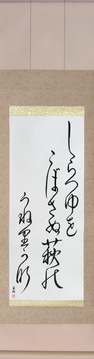 Japanese Calligraphy Scrolls - Basho - Not spilling the glistening dew, the bush clover, undulating (shiratsuyu wo kobusanu hagi no uneri kana) - Copyright © 2017 Takase Studios, LLC. All Rights Reserved.