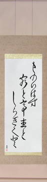 Japanese Calligraphy Scrolls - Ryota - They spoke no words, The visitor the host, And the white chrysanthemum (mono iwazu kyaku to teishu to shiragiku to) - Copyright © 2017 Takase Studios, LLC. All Rights Reserved.