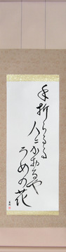 Japanese Calligraphy Scrolls - Chiyojo - To the person breaking off the branch, giving its fragrance, the plum blossom (taoraruru hito ni kaoru ya ume no hana) - Copyright © 2017 Takase Studios, LLC. All Rights Reserved.