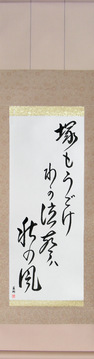 Japanese Calligraphy Scrolls - Basho - Shake even the grave, My wailing is the autumn wind (tsuka mo ugoke waga naku koe wa aki no kaze) - Copyright © 2017 Takase Studios, LLC. All Rights Reserved.