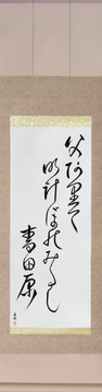 Japanese Calligraphy Scrolls - Issa - Were my father here, At dawn we would gaze, Over the green fields (chichi arite akebono mitashi aotabara) - Copyright © 2017 Takase Studios, LLC. All Rights Reserved.