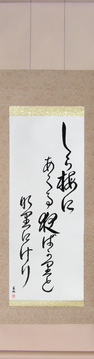 Japanese Calligraphy Scrolls - Buson - To white plum blossoms, Each night just dawning, Evermore (shiraume ni akuru yo bakari to nari ni keri) - Copyright © 2017 Takase Studios, LLC. All Rights Reserved.