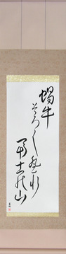 Japanese Calligraphy Scrolls - Issa - Snail, ever so slowly climb, Mt Fuji (katatsuburi sorosoro nobore fuji no yama) - Copyright © 2017 Takase Studios, LLC. All Rights Reserved.