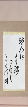 Japanese Calligraphy Scrolls - Ryoukan - The thief, left behind, the moon in my window (nusubito ni torinokosareshi mado no tsuki) - Copyright © 2017 Takase Studios, LLC. All Rights Reserved.