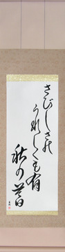 Japanese Calligraphy Scrolls - Buson - In loneliness, there is joy too, An autumn eve (sabishisa no ureshiku mo ari aki no kure) - Copyright © 2017 Takase Studios, LLC. All Rights Reserved.