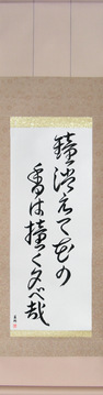 Japanese Calligraphy Scrolls - Basho - As the temple bell fades, The ringing lingers in the blossom scent, Evening (kane kiete hana no ka wa tsuku yuube kana) - Copyright © 2017 Takase Studios, LLC. All Rights Reserved.