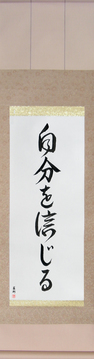Japanese Calligraphy Scrolls - Believe in Oneself (jibun wo shinjiru) - Copyright © 2017 Takase Studios, LLC. All Rights Reserved.