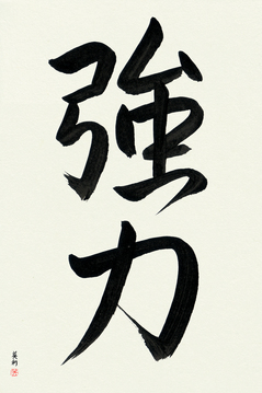 Japanese Calligraphy Get Well Wishes - Strength (kyouryoku) - Copyright © 2017 Takase Studios, LLC. All Rights Reserved.