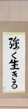 Japanese Calligraphy Scrolls - Live Strong (tsuyoku ikiru) - Copyright © 2017 Takase Studios, LLC. All Rights Reserved.