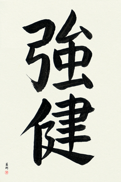 Japanese Calligraphy Get Well Wishes - Robust Health (kyouken) - Copyright © 2017 Takase Studios, LLC. All Rights Reserved.