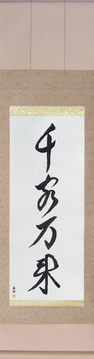 Japanese Calligraphy Scrolls - Flood of Customers (senkyakubanrai) - Copyright © 2017 Takase Studios, LLC. All Rights Reserved.