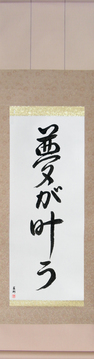 Japanese Calligraphy Scrolls - Dreams Come True (yume ga kanau) - Copyright © 2017 Takase Studios, LLC. All Rights Reserved.