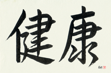 Japanese Calligraphy Get Well Wishes - Health (kenkou) - Copyright © 2017 Takase Studios, LLC. All Rights Reserved.