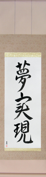 Japanese Calligraphy Scrolls - Realize Your Dreams (yume jitsugen) - Copyright © 2017 Takase Studios, LLC. All Rights Reserved.